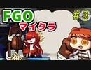 FGOのマイクラかと思ったがそんなことはなかった。【Fate/Grand Order MyCraft Lostbelt】#3