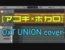 【アコギ×ボカロ】鏡音リンV4X UNION - OxT カバー【SSSS.GRIDMAN】