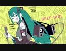 さとうささら/「BEEP GIRL」カバー