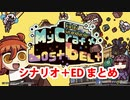 【FGO】Fate/Grand Order MyCraft Lostbelt メインシナリオ+エンディングまとめ【FGOMyCraft】