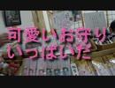 [旅動画]恋人の聖地、白兎神社に行きました