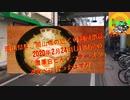 岡山県は岡山城の近く、麺屋楽長。さんへ2020年2月24日(月)限定「濃厚白とんこつラーメン」を食べに行った、はずが・・・