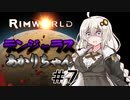 【RimWorld】デンジャラスあかりちゃん #7