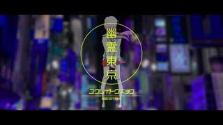 【椎名唯華】幽霊東京【にじさんじ人力】