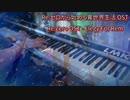 Re:ゼロから始める異世界生活  エピソード15 OST (沈黙のレクイエム)