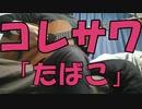【ソロギター】たばこ / コレサワ 【初心者】