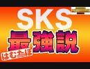 【後悔した】SKSが最強だということに気づいたらドン勝した PUBGモバイル【PUBGMOBILE】