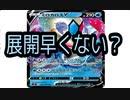 【ポケモンカード開封】ポケモンカードをやってない男の反逆クラッシュ1箱開封(前編)マッハのような展開の速さ!!!