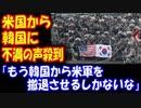 【海外の反応】 GSOMIA 終了で アメリカから 韓国に対する 不満の声多数! 「よろしい、ならば 米軍は 撤退だ!」