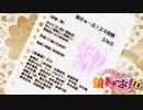 狼きゅーぶ!24回戦夜会話(後編)