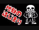【苦戦シリーズ】アンダーテール Gルート サンズ戦