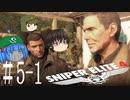 【Sniper Elite4】アウセンチクな狙撃手 #5-1【ゆっくり】