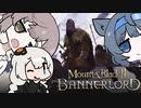 【Mount&BladeⅡ】大人になったささらは仲間が欲しい#1【CeVIO実況】【VOICEROID実況】