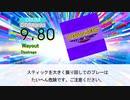【DTX】Wayout / DESTRAGE