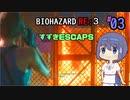【CeVIO実況】BIOHAZARD  RE:3 【すずきESCAPE】#3
