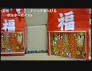 ファミコン&スーファミの福袋開封枠【2020年元旦購入】