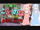 日曜日もことのは 第2期 #07 -新年度-【VOICEROIDラジオ】