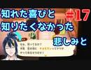 #17 あッッつもり!!無人島17日目/ネタばれはNG