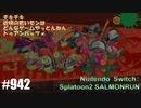 082 ゲームプレイ動画 #942 「スプラトゥーン2 サーモンラン」
