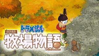 ドラえもん のび太の牧場物語【実況】Part51(金ピッケル始動)