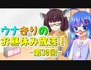 【VOICEROIDラジオ】ウナきりのお昼休み放送! #30
