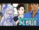 Part11【ボイロ朗読】隠れた名作ミステリ【MISSINGPARTS】