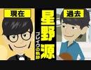 【漫画】星野源 ブレイクまでの軌跡をマンガで解説~SUN→時よ→紅白→恋→Family Song→アイデア