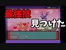 ポケモンの最強技みつけたったwwwレベル上げ禁止で実況プレイ#6【ポケットモンスタールビー・サファイア】