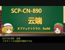 【門番と妹】ゆっくりSCP-CN紹介part20【前編】