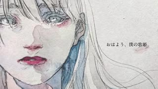 おはよう、僕の歌姫 /  feat. Fukase ( & IA )