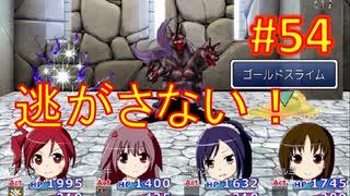 sakiquest3 #54:咲RPGを「咲-saki-」好きが全国編の話をしながらゆっくり実況(初見プレイ)