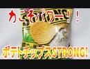 力こそパワー!!~ポテトチップスSTRONG!~