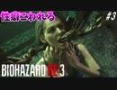 欲望に飲まれた男のバイオハザードRE:3 #3【ジルがゲロを吐きまくる最高のゲーム!】
