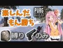 【PUBG LITE】#2 楽しんだもん勝ち【VOICEROID実況】