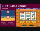 【ポケモンBGMアレンジ】《DPPt》ゲームコーナー  リメイク風アレンジ