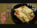 【糖質制限ダイエット】油揚げピザ【低糖質レシピ】