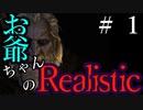 【Mount&Blade2】お爺ちゃんのリアルスティック#1【アーリー版】【夜のお兄ちゃん実況】