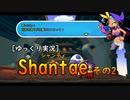 [ゆっくり実況] Shantae その2