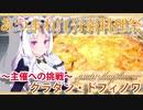 【あつまれ!1分弱料理祭】イタコ姉さんとグラタン・ドフィノワ【主催への挑戦】