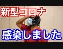 【TOKYO】新型コロナウイルスに感染しました【COVID-19】