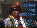 ハートフル歌謡ジャンボリー 「悲しみToo Young」フルバージョン