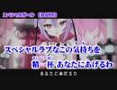 【ニコカラ】スペシャルガール【off vocal】