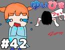 【会員限定】#42 さけろ!ヤバい事故物件!
