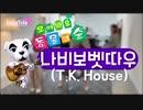 けけハウス-K.K HOUSE