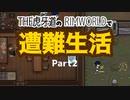 【ゆっくり実況】THE 虎牙道のRIMWORLDで遭難生活  Part2【SideM】