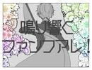 【手描き】アlノlニlマlスlフlァlンlフlアlレ【wrwrd4周年】