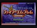【えがお】FE封印の剣(ハード)を実況プレイ part1