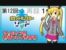 【ポケットモンスター ソード】第12回マッツァンの初見プレイ生放送 再録 part1