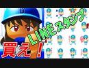 【パワプロ】ブラック眠井LINEスタンプ発売!!【最強二刀流マイライフ・ゆっくり実況】