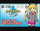【ポケットモンスター ソード】第12回マッツァンの初見プレイ生放送 再録 part6